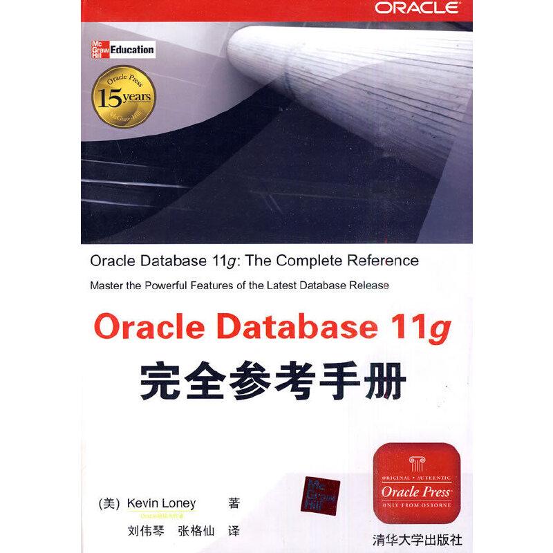Oracle Database 11g完全参考手册 PDF下载