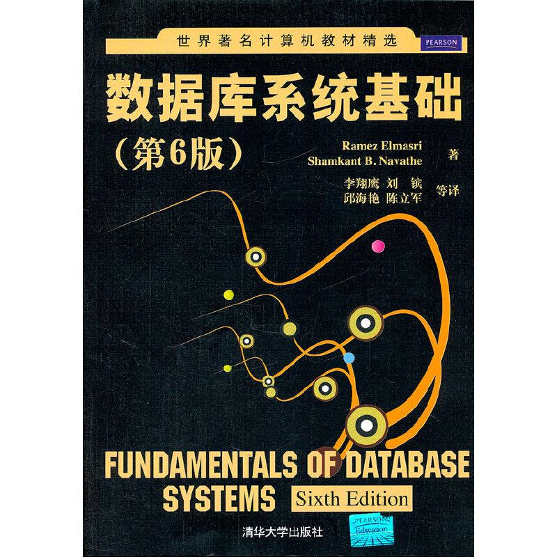 数据库系统基础(第6版)(世界著名计算机教材精选) PDF下载