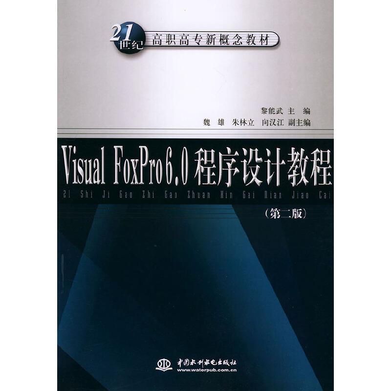 Visual FoxPro6.0程序设计教程(第二版)——21世纪高职高专新概念教材 PDF下载