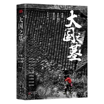 大国之基:中国乡村振兴诸问题   2019年度央视中国好书(epub,mobi,pdf,txt,azw3,mobi)电子书