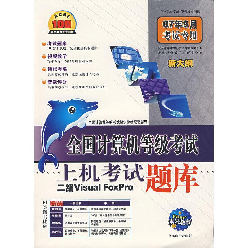 全国计算机等级考试上机考试题库:二级Visual Foxpro(附光盘) PDF下载
