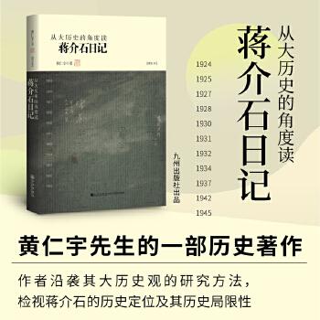 从大历史的角度读蒋介石日记(epub,mobi,pdf,txt,azw3,mobi)电子书