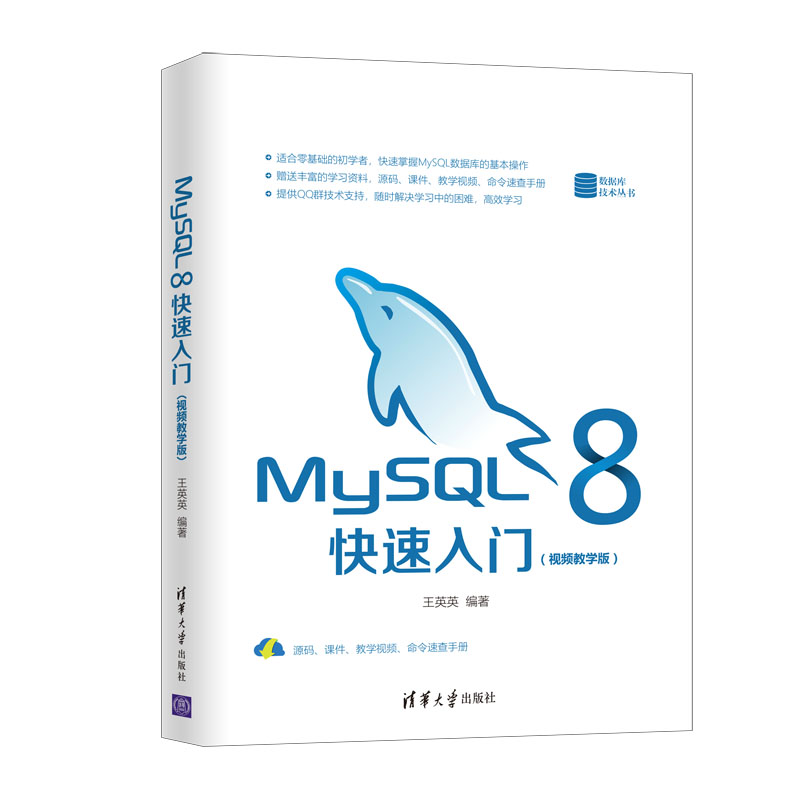 MySQL 8快速入门(视频教学版) PDF下载
