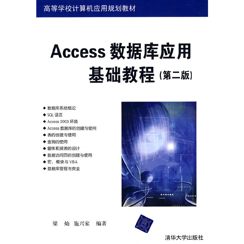 Access数据库应用基础教程(第二版)(高等学校计算机应用规划教材) PDF下载