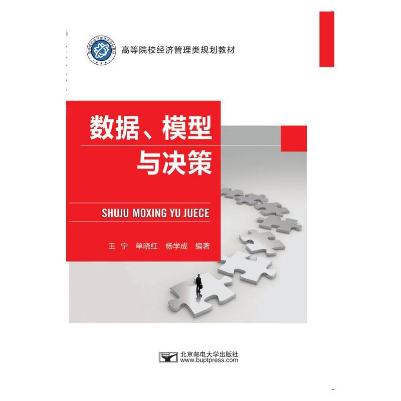 数据、模型与决策 PDF下载