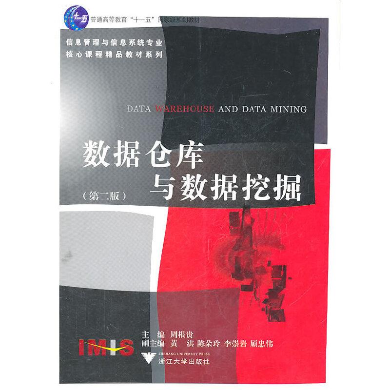 数据仓库与数据挖掘(第二版) PDF下载