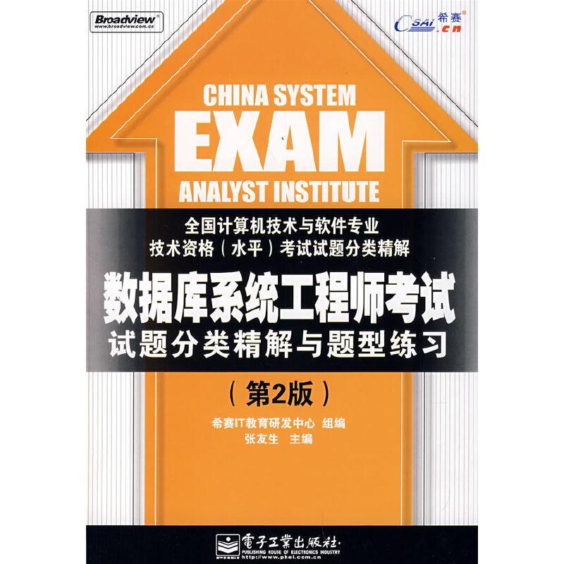 数据库系统工程师考试试题分类精解与题型练习(第2版) PDF下载