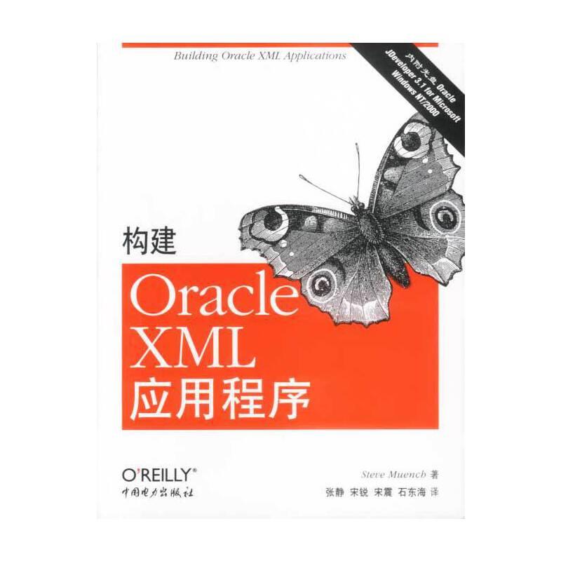 构建Oracle XML应用程序 PDF下载