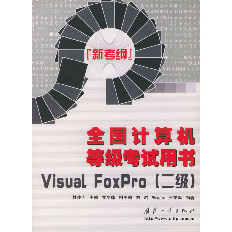 全国计算机等级考试用书(新考纲)——Visual FoxPro(二级) PDF下载