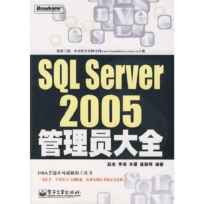 SQL Server 2005管理员大全 PDF下载