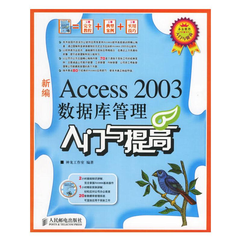新编Access 2003数据库管理入门与提高(附光盘) PDF下载
