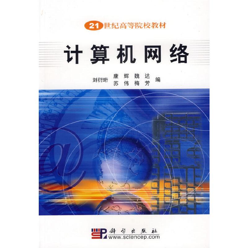 计算机网络/21世纪高等院校教材 PDF下载