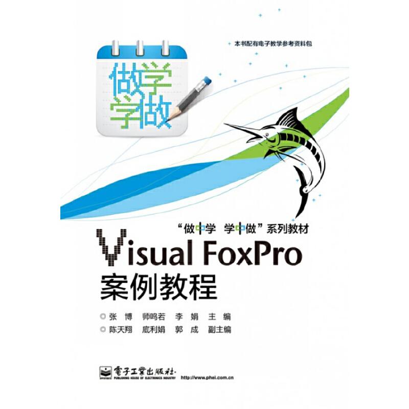 Visual FoxPro案例教程(双色) PDF下载