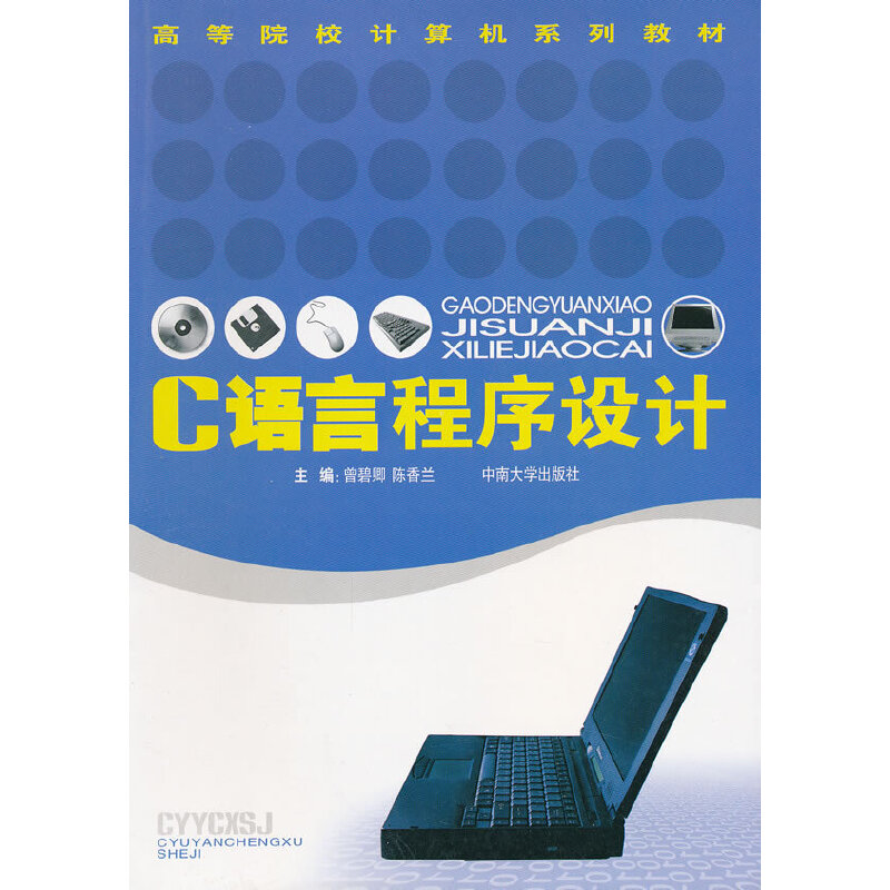 C语言程序设计 PDF下载
