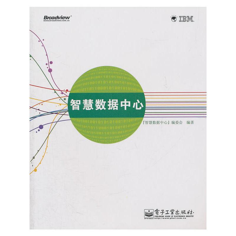 智慧数据中心(全彩) PDF下载