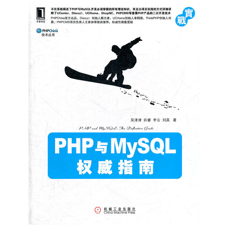 PHP与MySQL权威指南(Discuz!、UCHome、ThinkPHP创始人戴志康等联袂推荐,全面讲解PHP二次开发技术) PDF下载