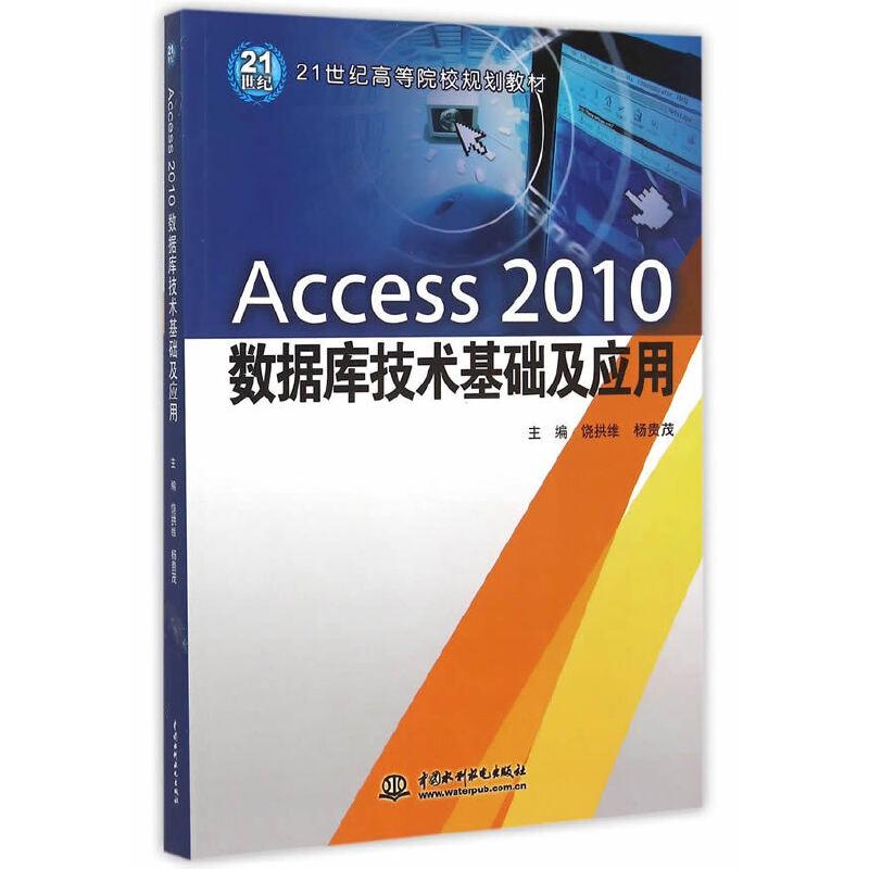 Access 2010 数据库技术基础及应用 PDF下载