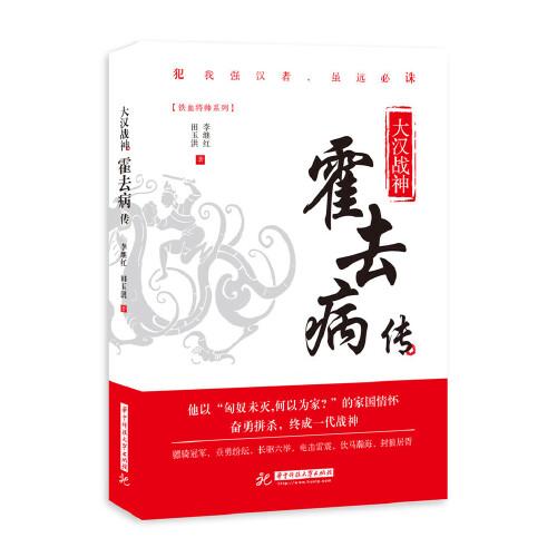 大汉战神:霍去病传(epub,mobi,pdf,txt,azw3,mobi)电子书