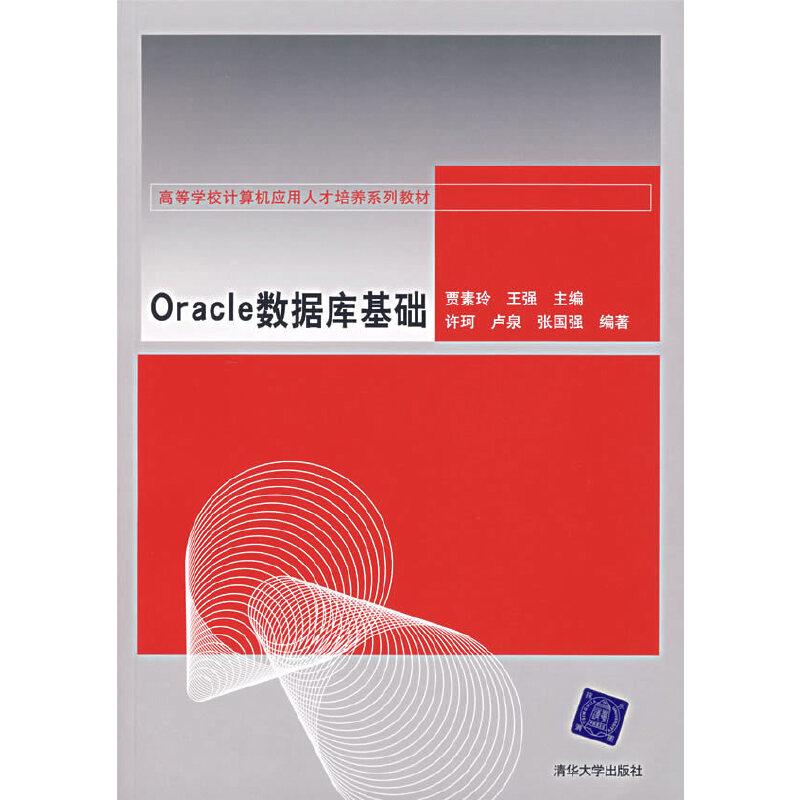 Oracle数据库基础 PDF下载