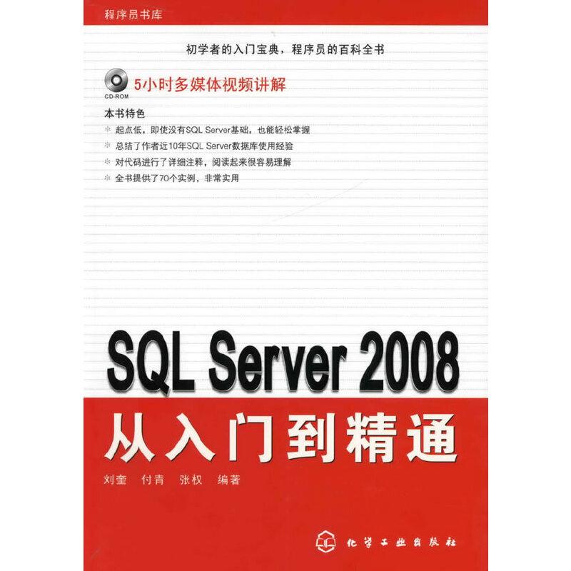 程序员书库--SQL Server 2008从入门到精通(附光盘) PDF下载