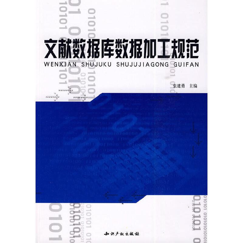文献数据库数据加工规范 PDF下载