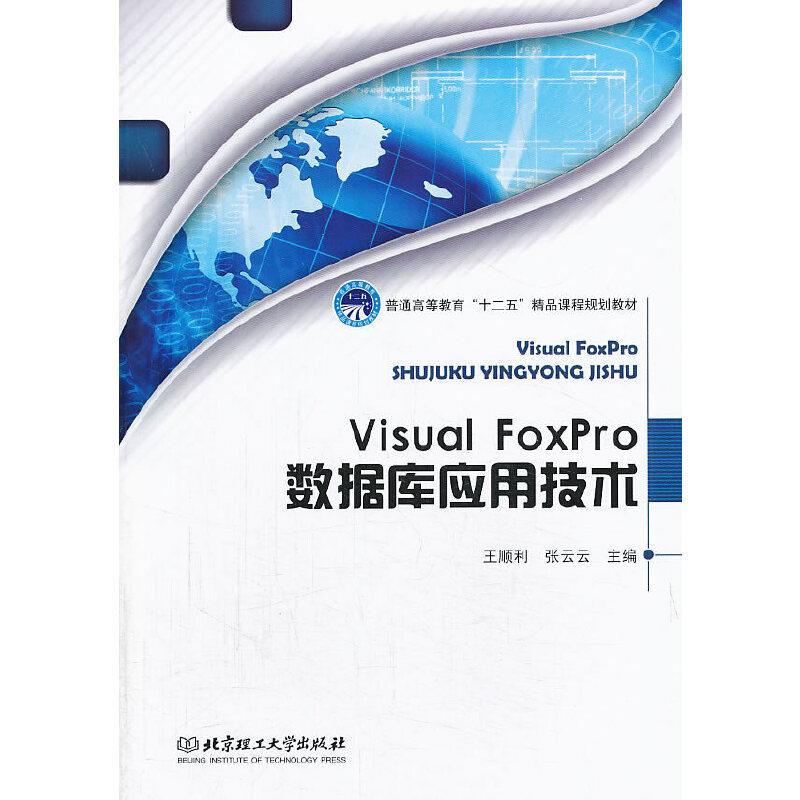 Visual FoxPro 数据库应用技术 PDF下载