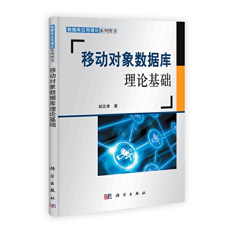移动对象数据库理论基础 PDF下载