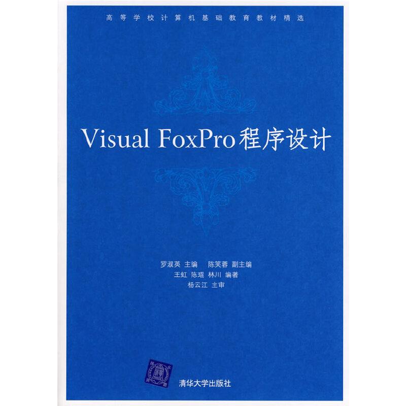 Visual FoxPro程序设计 PDF下载