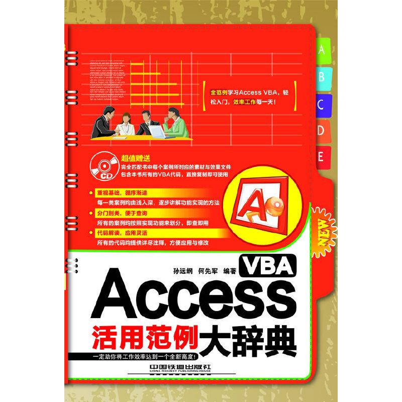Access VBA活用范例大辞典(含盘) PDF下载