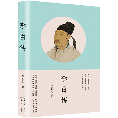 李白传(epub,mobi,pdf,txt,azw3,mobi)电子书