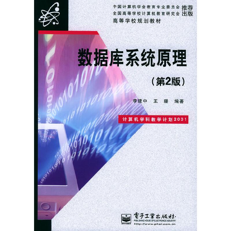 数据库系统原理(第2版) PDF下载