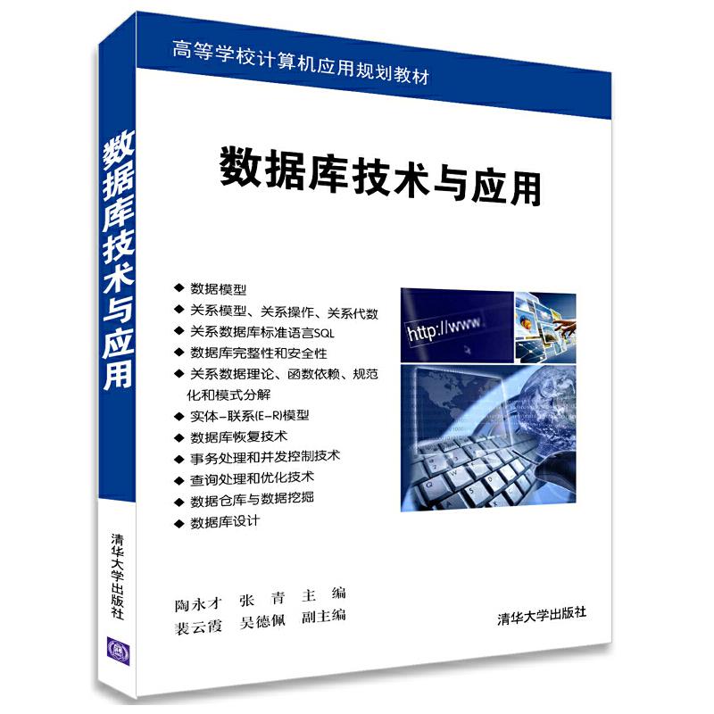 数据库技术与应用(高等学校计算机应用规划教材) PDF下载