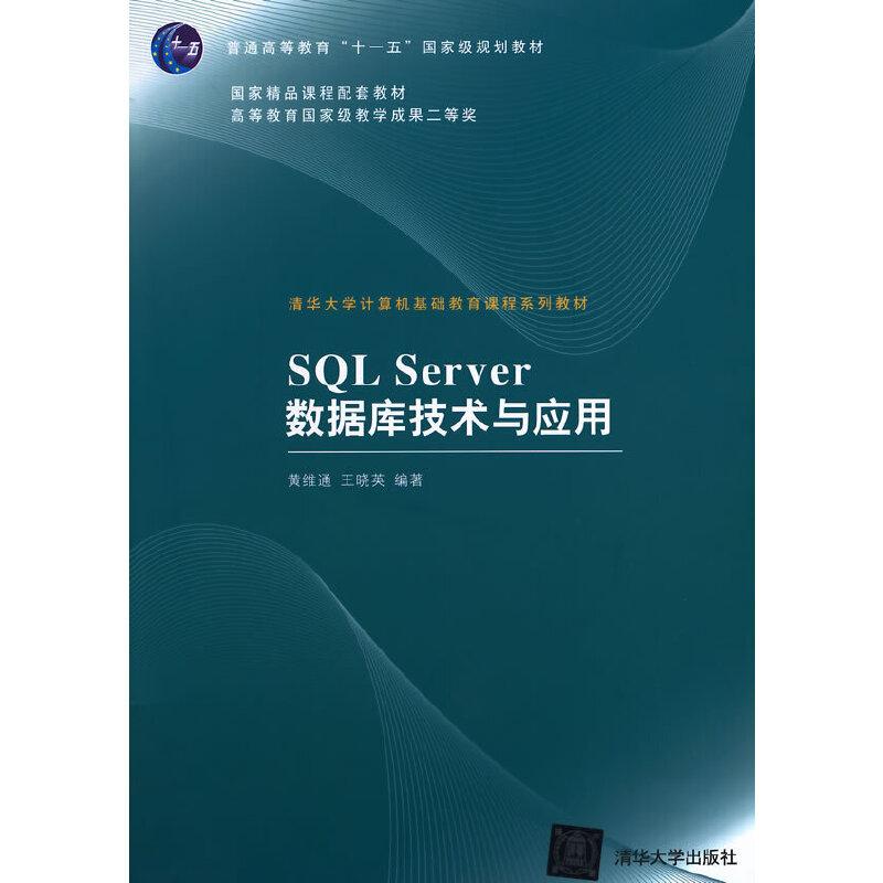 SQL Server数据库技术与应用(清华大学计算机基础教育课程系列教材) PDF下载