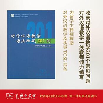 对外汉语教学语法释疑201例(epub,mobi,pdf,txt,azw3,mobi)电子书