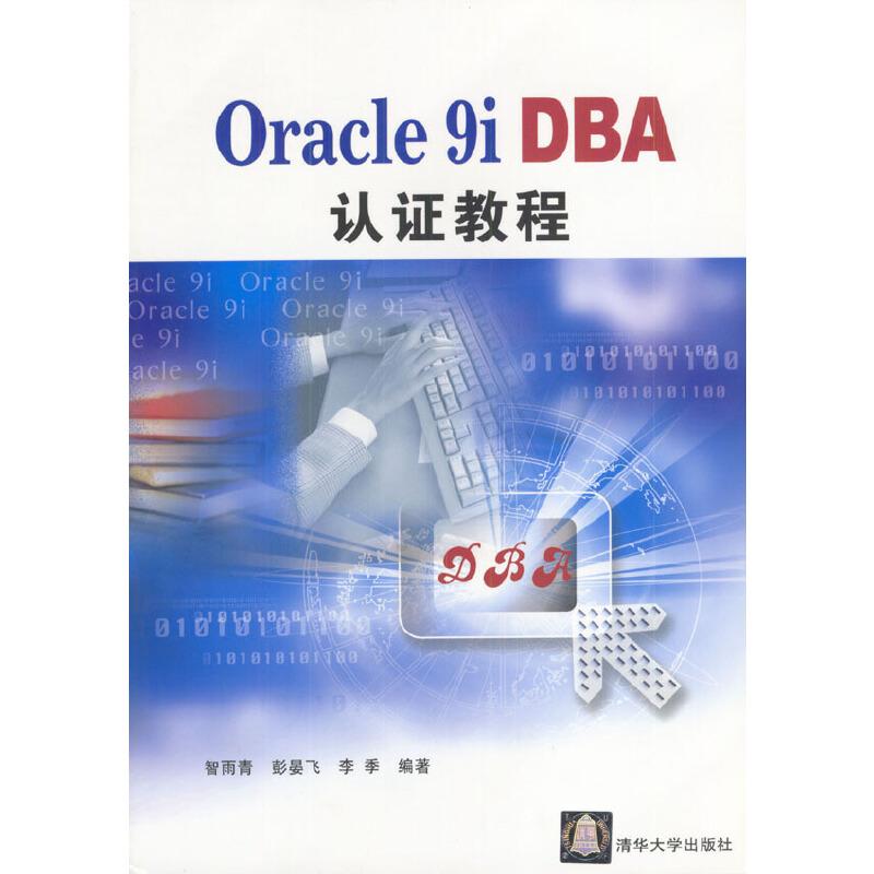 Oracle 9i DBA认证教程 PDF下载