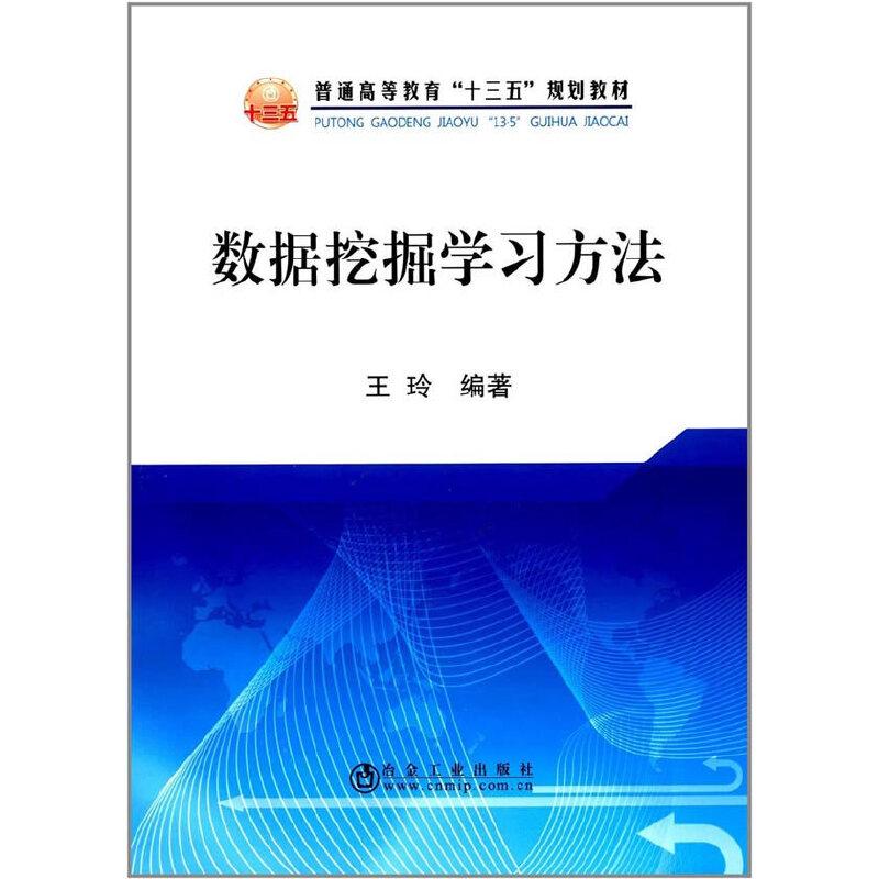 数据挖掘学习方法 PDF下载