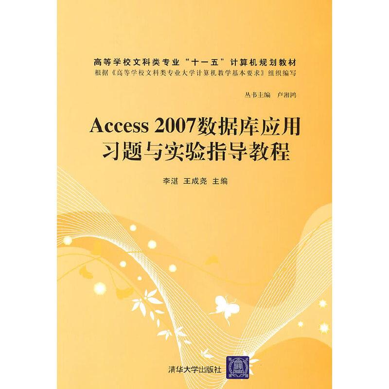 """Access 2007数据库应用习题与实验指导教程(高等学校文科类专业""""十一五""""计算机规划教材) PDF下载"""