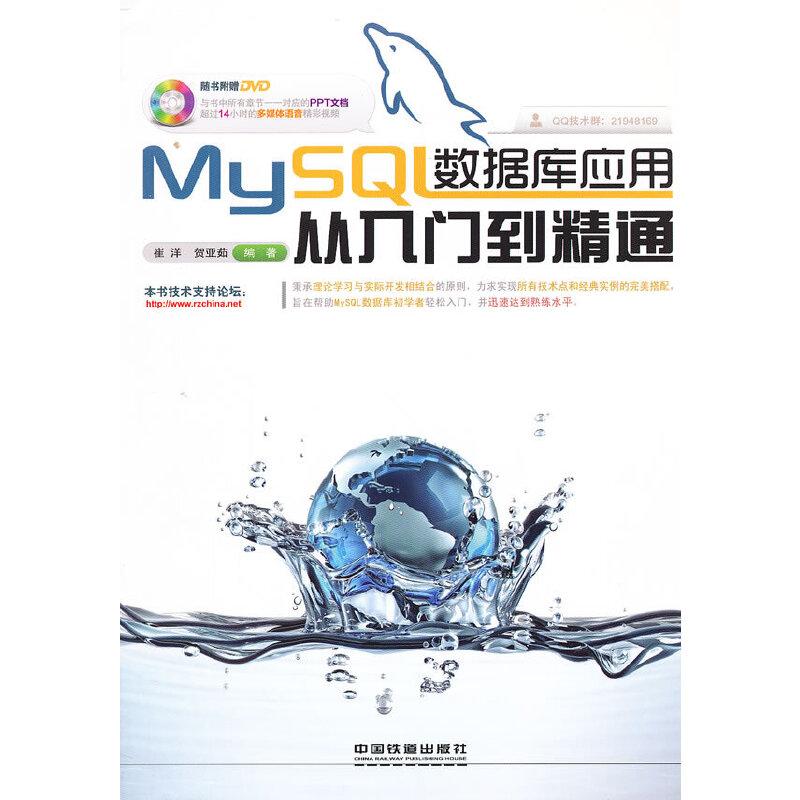 MySQL数据库应用从入门到精通 PDF下载