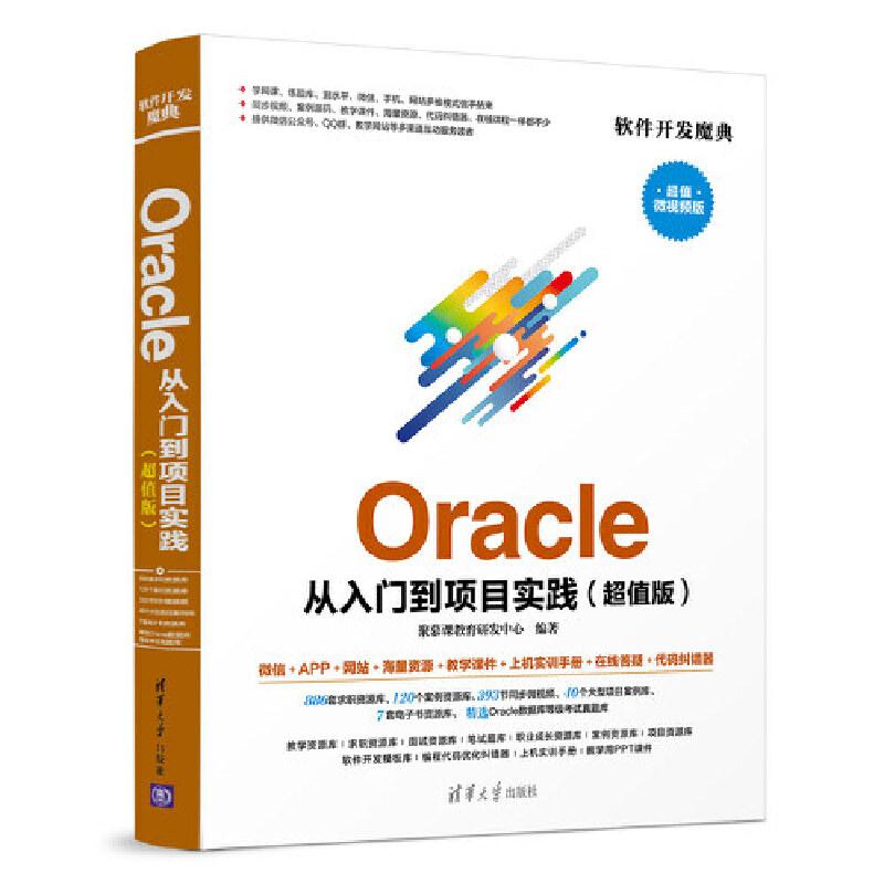 Oracle 从入门到项目实践(超值版) PDF下载