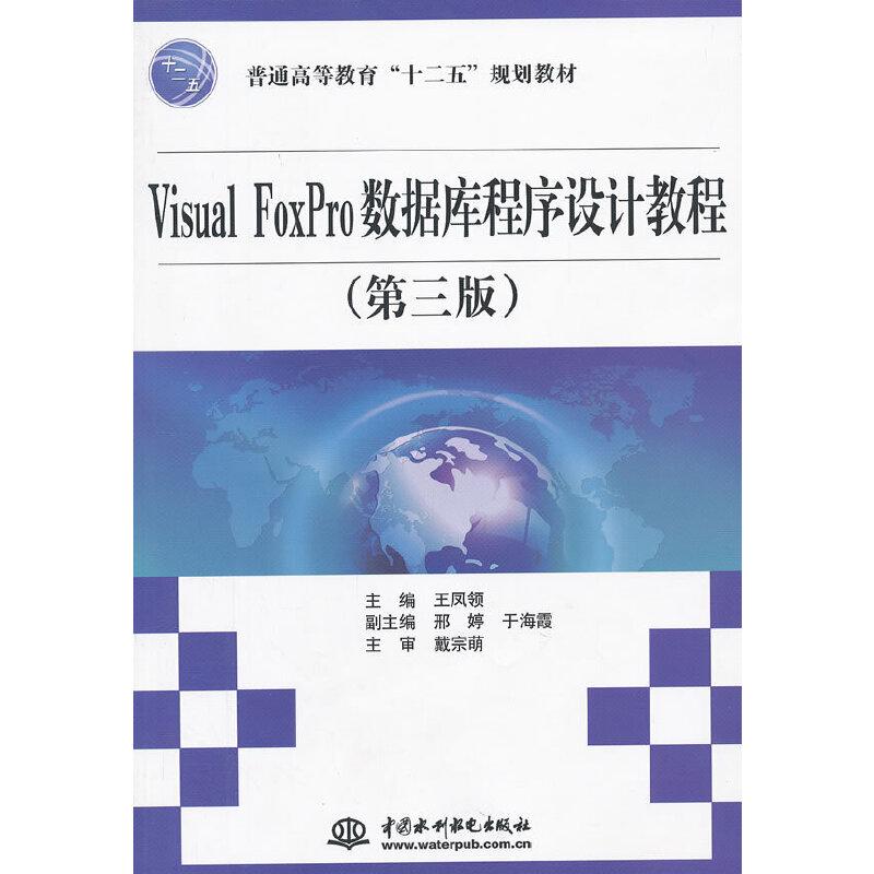 "Visual FoxPro数据库程序设计教程 (第三版)(普通高等教育""十二五""规划教材) PDF下载"