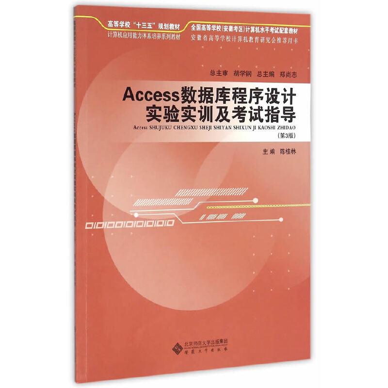 Access数据库程序设计实验实训及考试指导(第3版) PDF下载