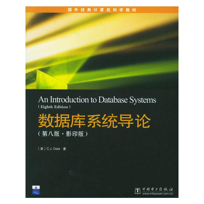数据库系统导论(第八版·影印版)——国外经典计算机科学教材 PDF下载