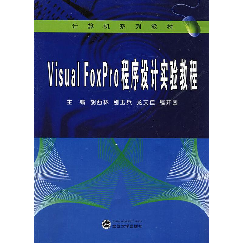 Visual FoxPro程序设计实验教程 PDF下载