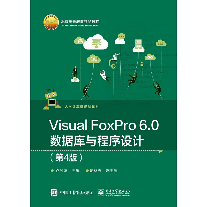 Visual FoxPro 6.0数据库与程序设计(第4版) PDF下载