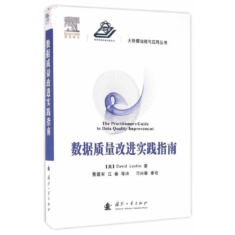 数据质量改进实践指南 PDF下载