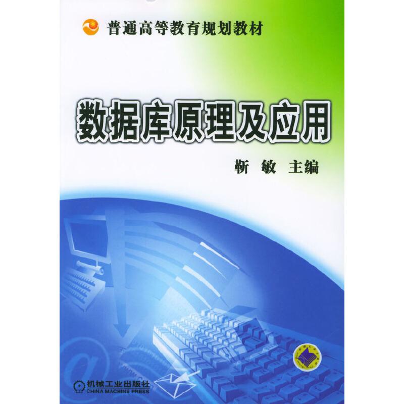 数据库原理及应用/普通高等教育规划教材 PDF下载