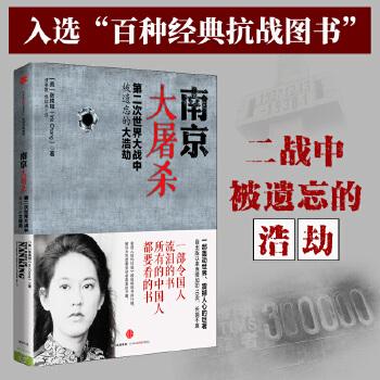 南京大屠杀:第二次世界大战中被遗忘的大浩劫(epub,mobi,pdf,txt,azw3,mobi)电子书