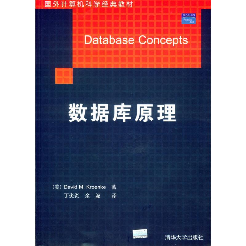 数据库原理 PDF下载