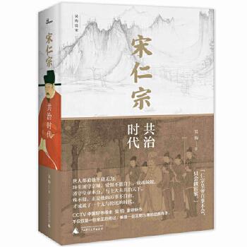 新民说·宋仁宗:共治时代(epub,mobi,pdf,txt,azw3,mobi)电子书