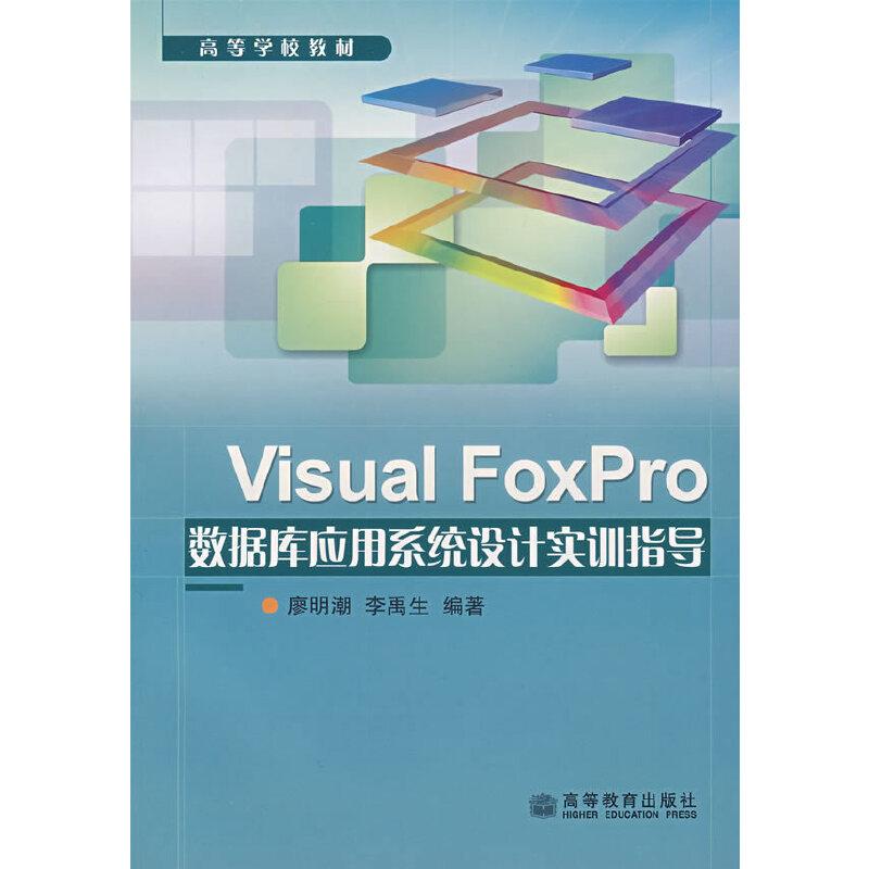 Visual FoxPro数据库应用系统设计实训指导 PDF下载